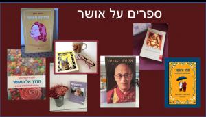 ספרים על אושר